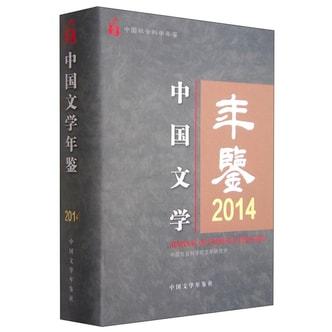 中国社会科学年鉴:中国文学年鉴2014