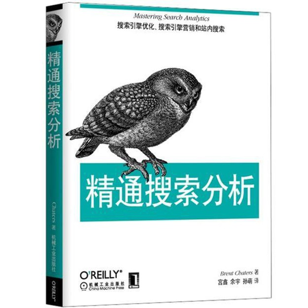 商品详情 - 精通搜索分析 - image  0