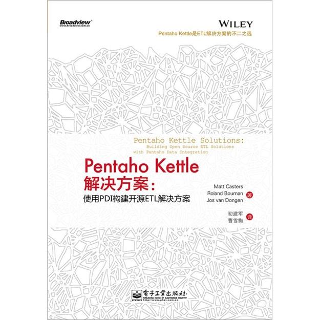 商品详情 - Pentaho Kettle解决方案:使用PDI构建开源ETL解决方案 - image  0