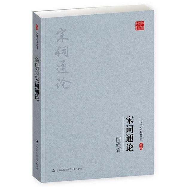 商品详情 - 薛砺若:宋词通论 - image  0