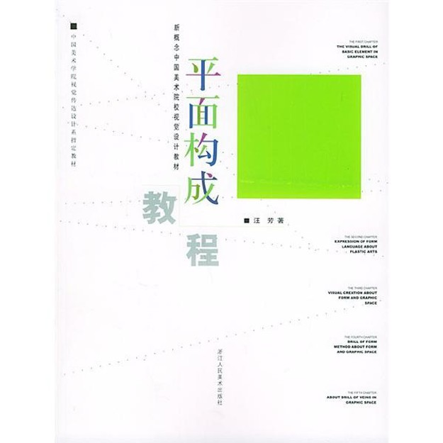 商品详情 - 新概念中国美术校视觉设计教材:平面构成教程 - image  0