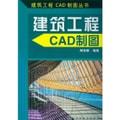 建筑工程CAD制图丛书:建筑工程CAD制图