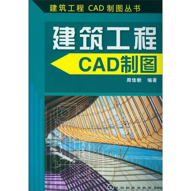 商品详情 - 建筑工程CAD制图丛书:建筑工程CAD制图 - image  0