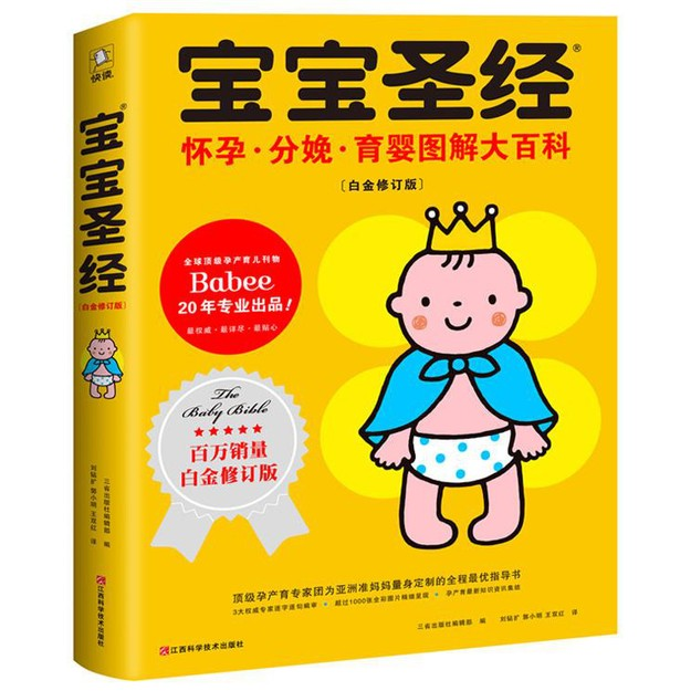 商品详情 - 宝宝圣经:怀孕 分娩 育婴图解大百科(白金修订版) - image  0
