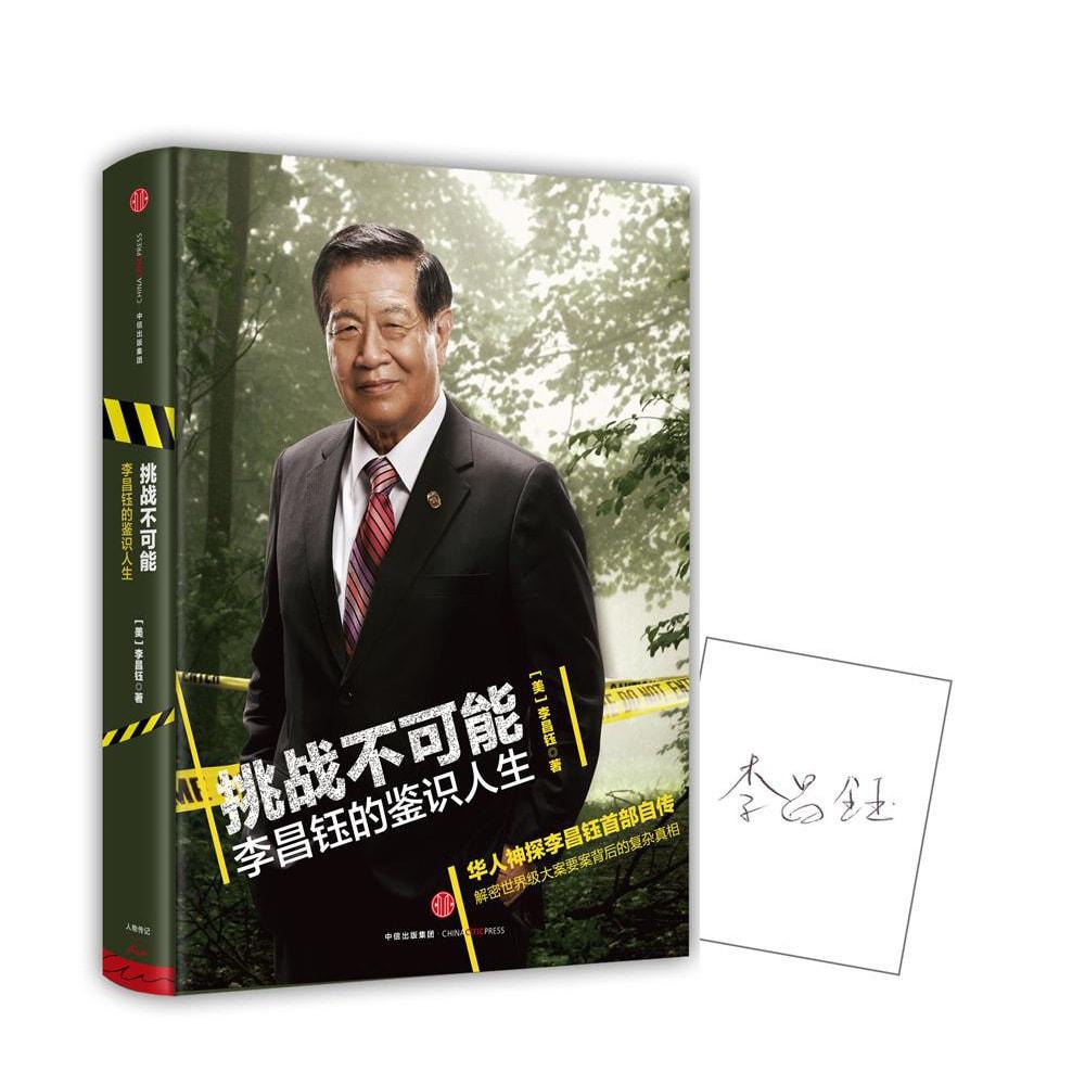 挑战不可能:李昌钰的鉴识人生 怎么样 - 亚米网