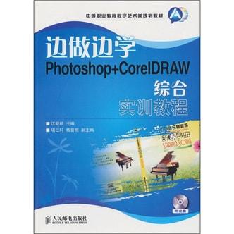 边学边做Photoshop+CorelDRAW综合实训教程(附光盘)