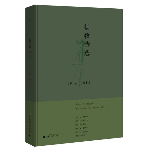 商品详情 - 杨牧诗选 - image  0