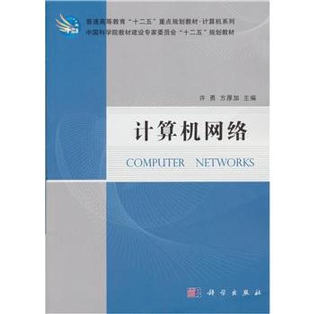 商品详情 - 计算机网络 - image  0