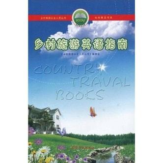 乡村旅游从业人员丛书·社科普及书系:乡村旅游英语指南