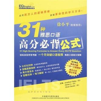31种雅思口语高分必背公式(附雅思外教一对一口语测评高分公式速记手册)