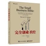 完全创业圣经