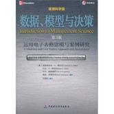 数据、模型与决策:运用电子表格建模与案例研究(管理科学篇)(第3版)(附光盘1张)