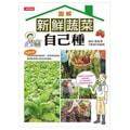 【繁體】圖解新鮮蔬菜自己種