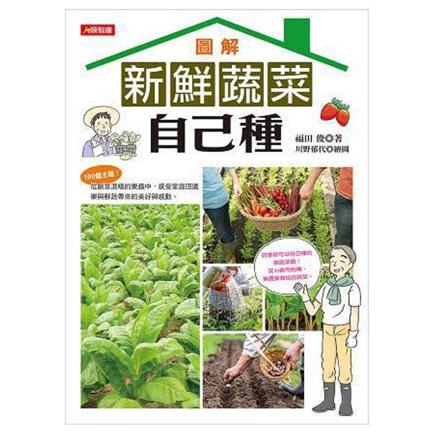 商品详情 - 【繁體】圖解新鮮蔬菜自己種 - image  0