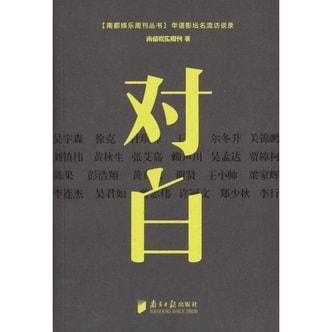 南都娱乐周刊丛书·对白:华语影坛名流访谈录