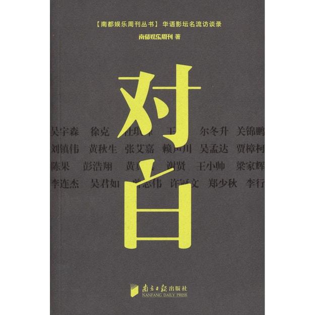 商品详情 - 南都娱乐周刊丛书·对白:华语影坛名流访谈录 - image  0