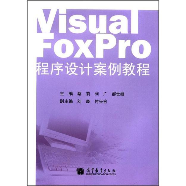 商品详情 - Visual FoxPro 程序设计案例教程 - image  0