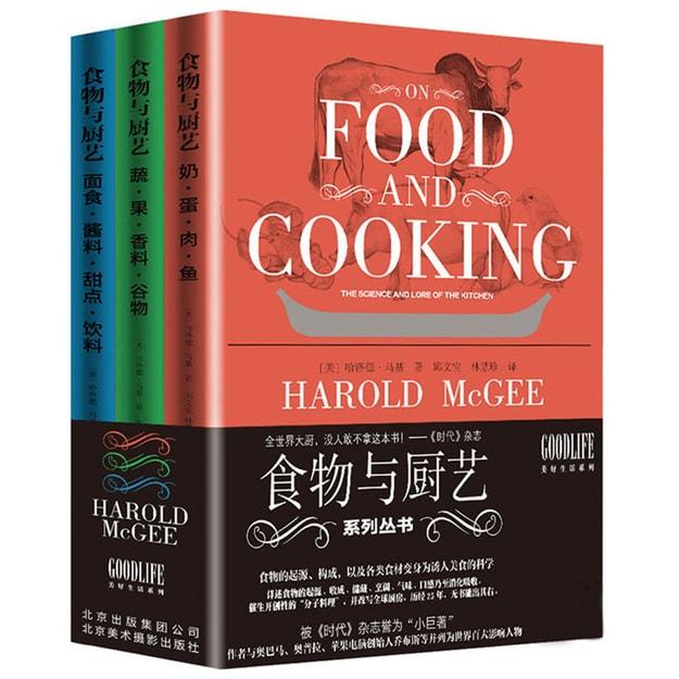 商品详情 - 食物与厨艺(套装共3册) - image  0