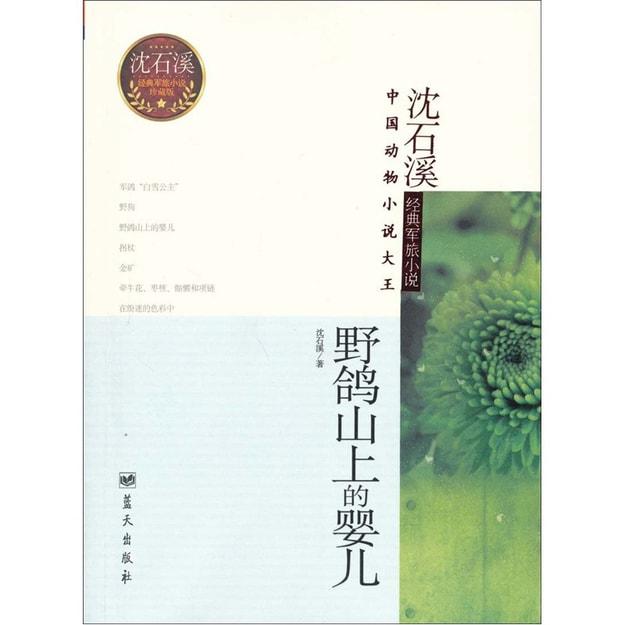 商品详情 - 沈石溪经典军旅小说:野鸽山上的婴儿 - image  0