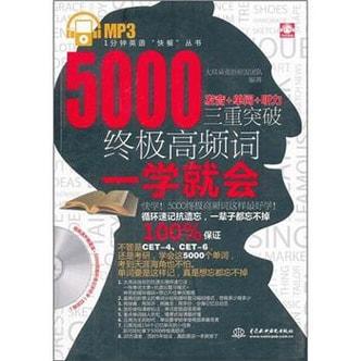 5000终极高频词一学就会(附光盘)