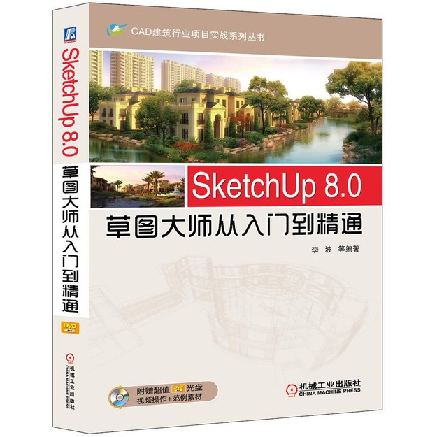 商品详情 - SketchUp 8.0草图大师从入门到精通 - image  0