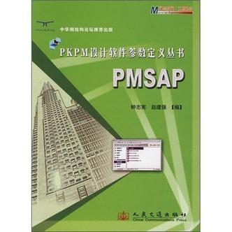 PKPM设计软件参数定义丛书:PMSAP