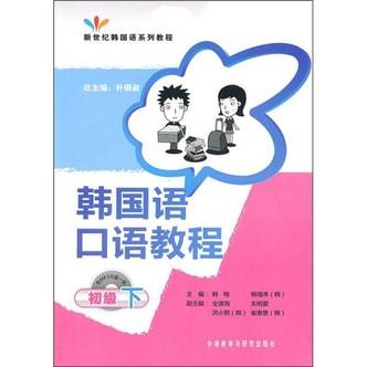韩国语口语教程(初级)(下)(附MP3光盘1张)