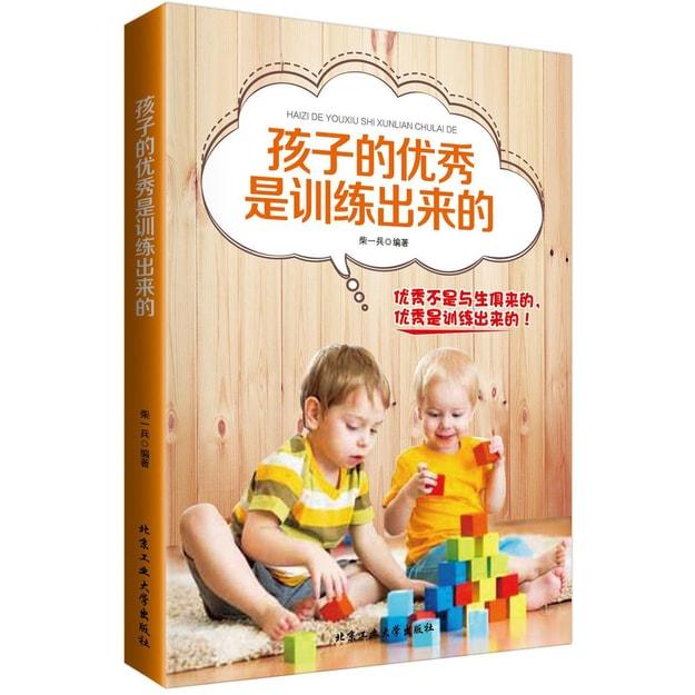 商品详情 - 孩子的优秀是训练出来的 - image  0