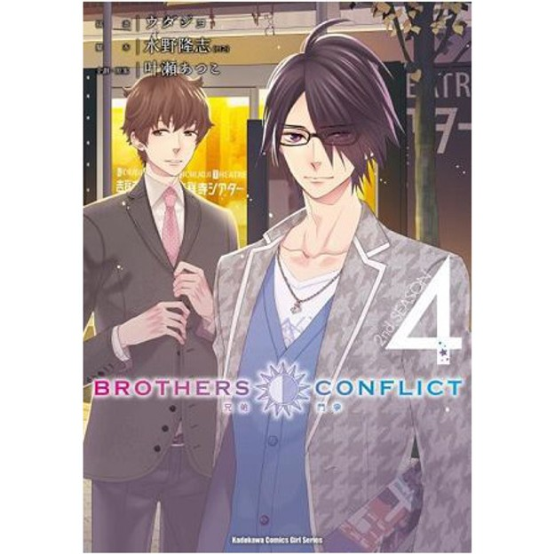 Product Detail - 【繁體】BROTHERS CONFLICT 2nd SEASON(4) - image 0