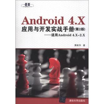 Android 4.X 应用与开发实战手册:适用Android 4.X-2.X(第2版)