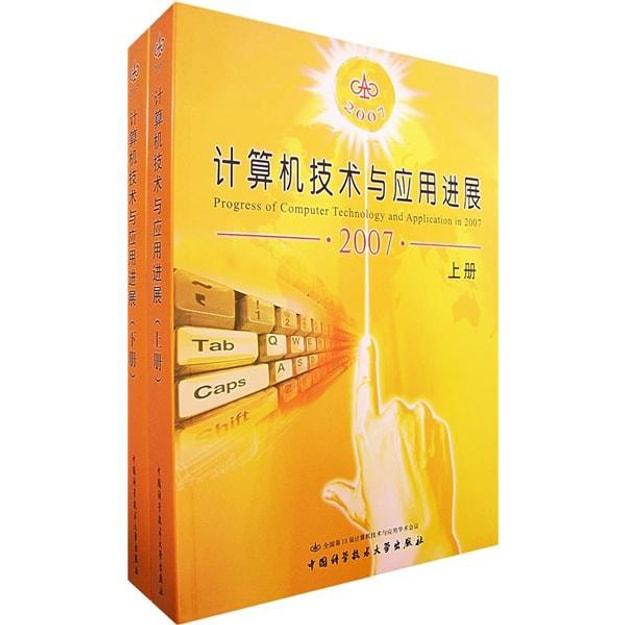 商品详情 - 计算机技术与应用进展2007(套装上下册) - image  0