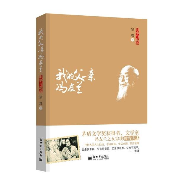 商品详情 - 旧事与新说:我的父亲冯友兰 - image  0