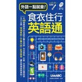 【繁體】食衣住行英語通口袋書 (點讀版)