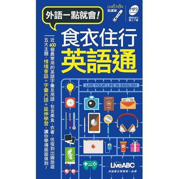 Product Detail - 【繁體】食衣住行英語通口袋書 (點讀版) - image 0