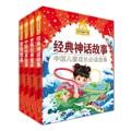 金苹果童书馆:中国儿童成长必读故事·红水晶卷(彩图拼音版 套装共4册)