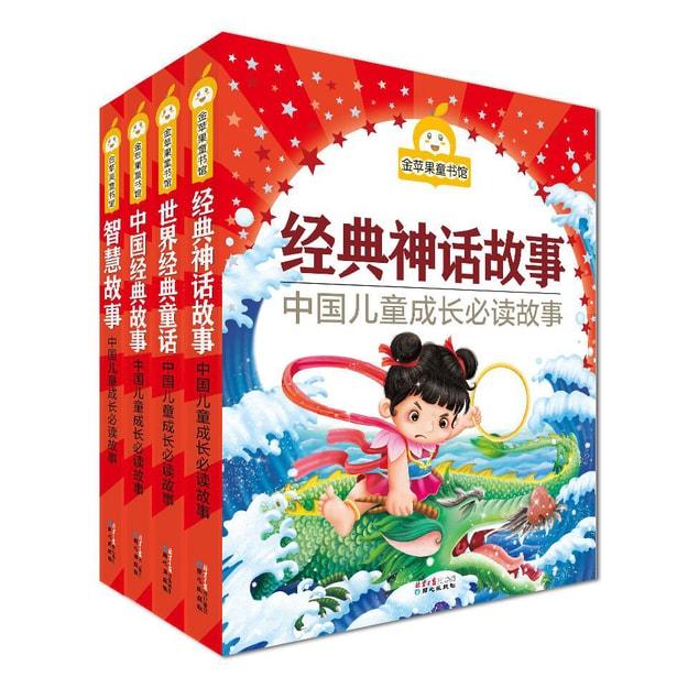 商品详情 - 金苹果童书馆:中国儿童成长必读故事·红水晶卷(彩图拼音版 套装共4册) - image  0