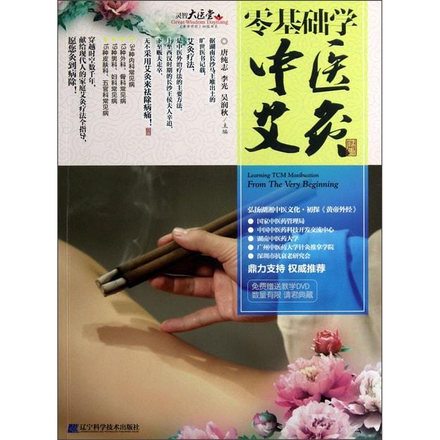 商品详情 - 零基础学中医艾灸(附DVD光盘1张) - image  0