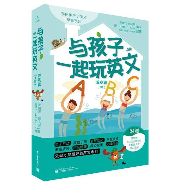 商品详情 - 手把手亲子英文早教系列:与孩子一起玩英文·游戏篇(1阶)(双色)(附赠电子课件) - image  0