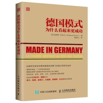 德国模式为什么看起来更成功