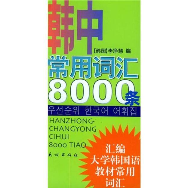 商品详情 - 韩中常用词汇8000条 - image  0