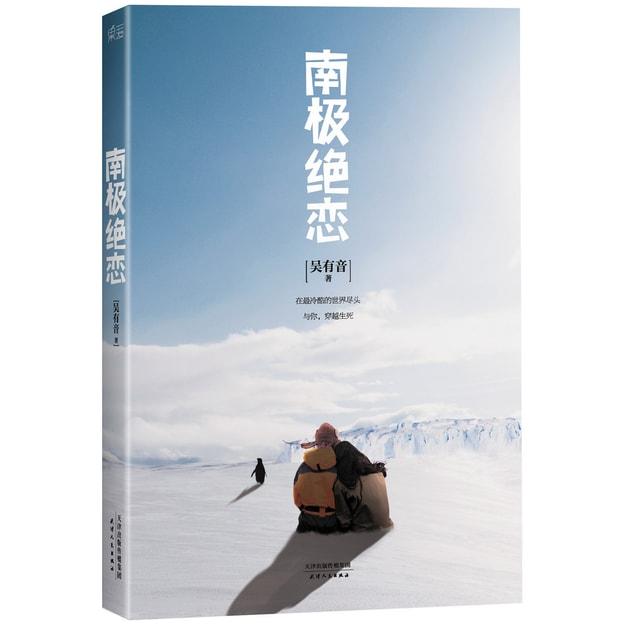 商品详情 - 南极绝恋 - image  0