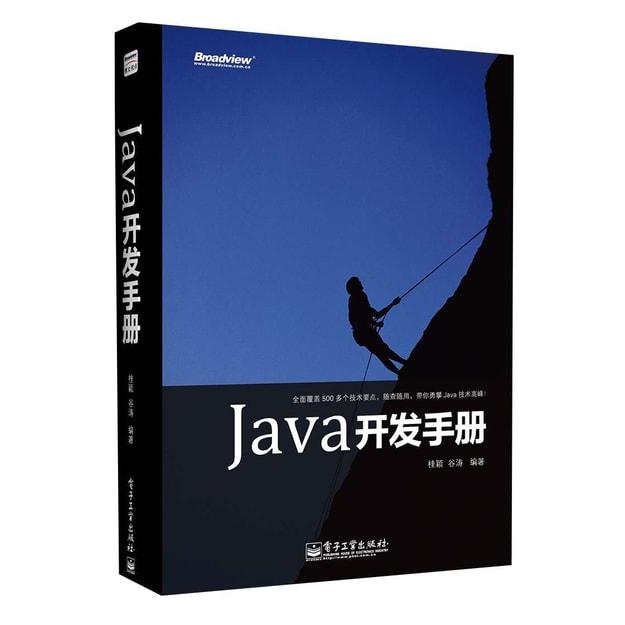 商品详情 - Java开发手册 - image  0