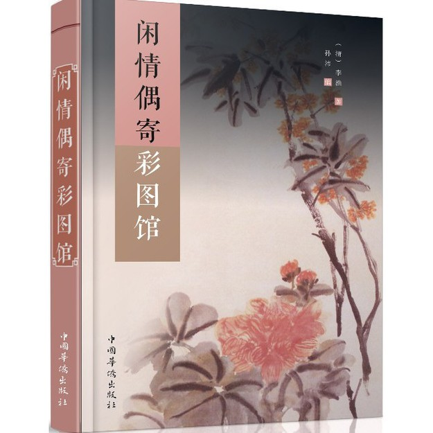 商品详情 - 闲情偶寄彩图馆 - image  0