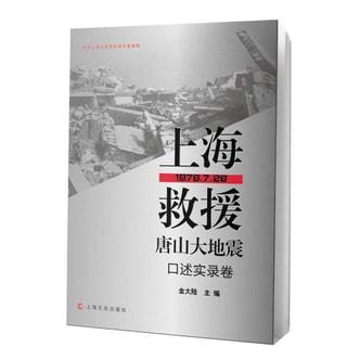 上海救援唐山大地震(口述实录卷)