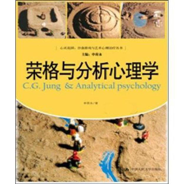 商品详情 - 荣格与分析心理学 - image  0