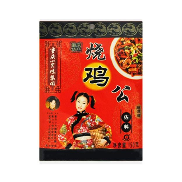 商品详情 - 石柱红 重庆小天鹅烧鸡公佐料 150g - image  0