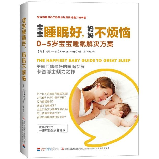 商品详情 - 宝宝睡眠好,妈妈不烦恼:0~5岁宝宝睡眠解决方案 - image  0