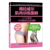 德拉威尔肌肉训练图解:3个月塑造平坦腹部和结实翘臀