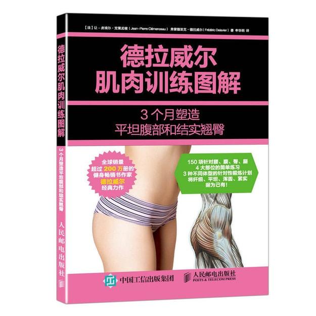商品详情 - 德拉威尔肌肉训练图解:3个月塑造平坦腹部和结实翘臀 - image  0