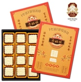 [Taiwan Direct Mail] IFUTANG Almond Flavor Cake(12Pcs) 2Cases Set *Specialty/Dessert/Gift*【Give free gift】